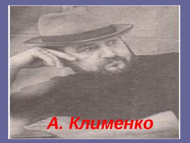 А. Клименко
