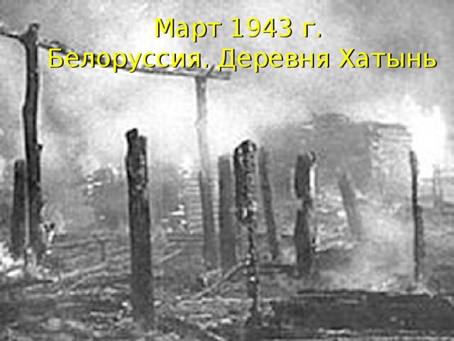 Март 1943 г.  Белоруссия. Деревня Хатынь