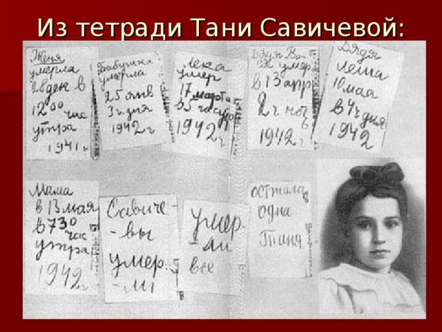 Из тетради Тани Савичевой: