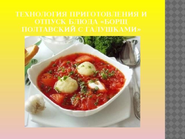 Технология приготовления и отпуск блюда «борщ полтавский с галушками»