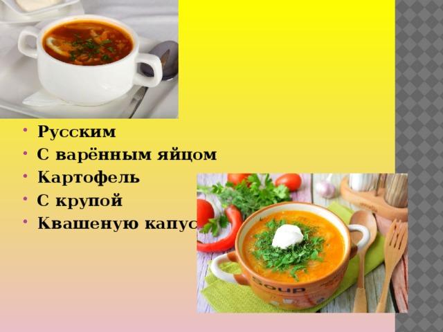Русским С варённым яйцом Картофель С крупой Квашеную капусту