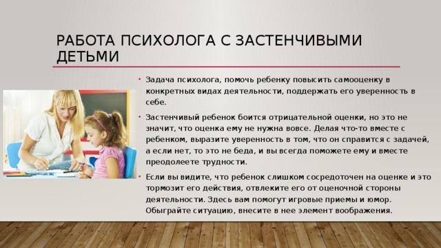 Работа психолога с застенчивыми детьми