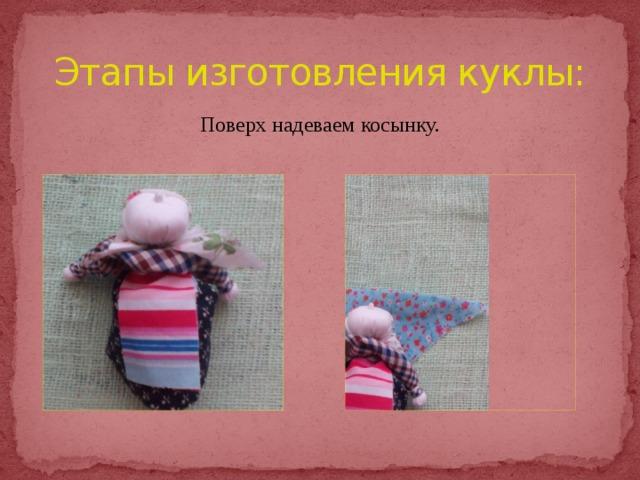 Этапы изготовления куклы: Поверх надеваем косынку.
