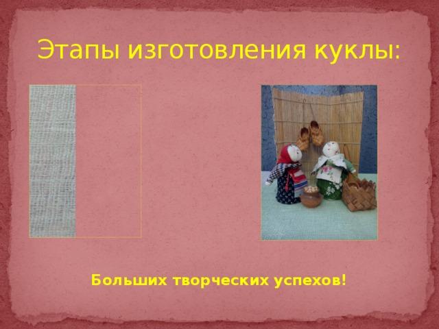 Этапы изготовления куклы: Больших творческих успехов!