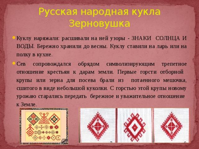 Русская народная кукла Зерновушка