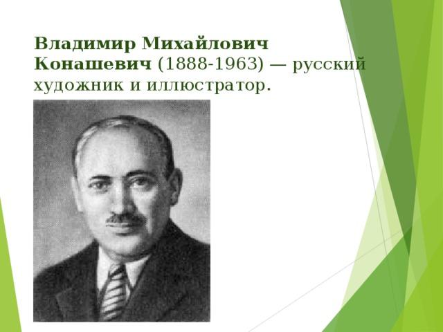 Владимир Михайлович Конашевич (1888-1963) — русский художник и иллюстратор.