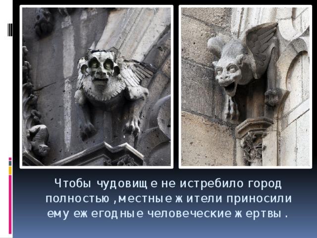 Чтобы чудовище не истребило город полностью, местные жители приносили ему ежегодные человеческие жертвы.