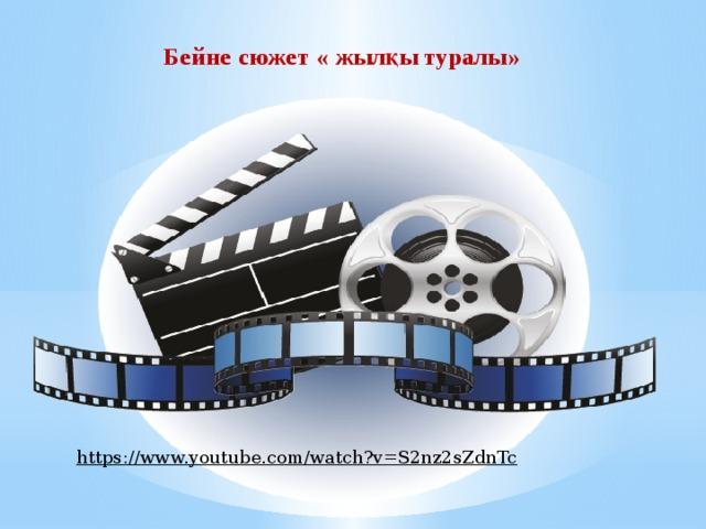 Бейне сюжет « жылқы туралы » https://www.youtube.com/watch?v=S2nz2sZdnTc