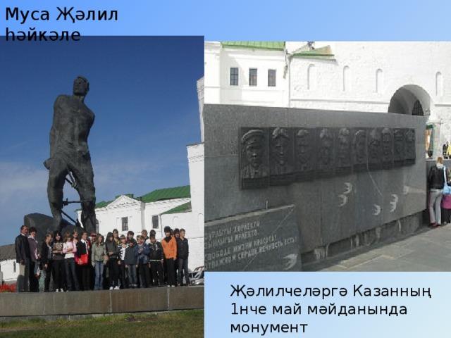 Муса Җәлил һәйкәле Җәлилчеләргә Казанның 1нче май мәйданында монумент