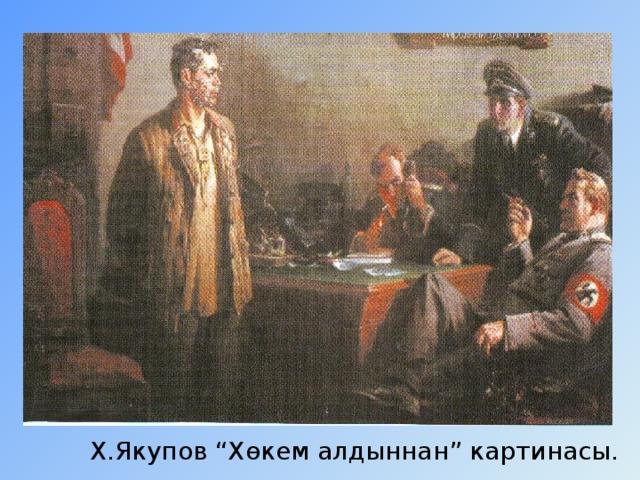 "Х.Якупов ""Хөкем алдыннан"" картинасы."