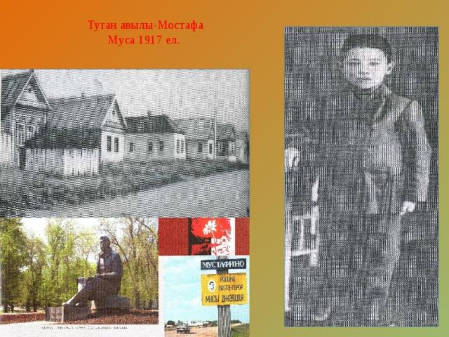 Туган авылы-Мостафа  Муса 1917 ел.