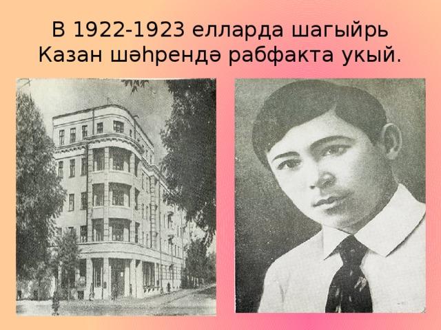 В 1922-1923 елларда шагыйрь Казан шәһрендә рабфакта укый.