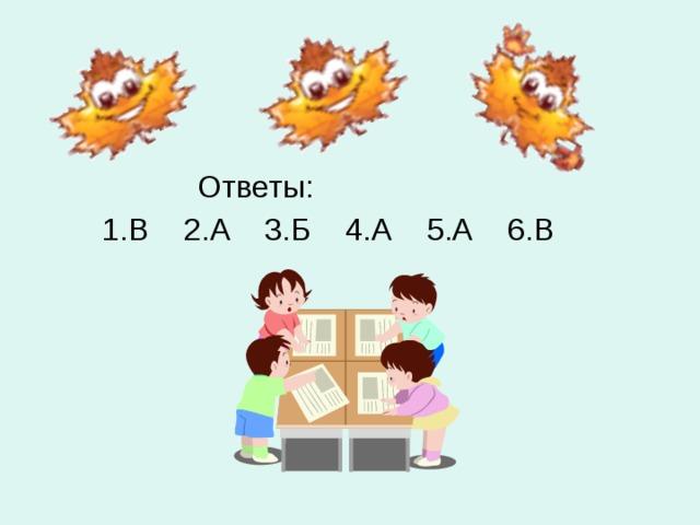 Ответы:  1.В 2.А 3.Б 4.А 5.А 6.В
