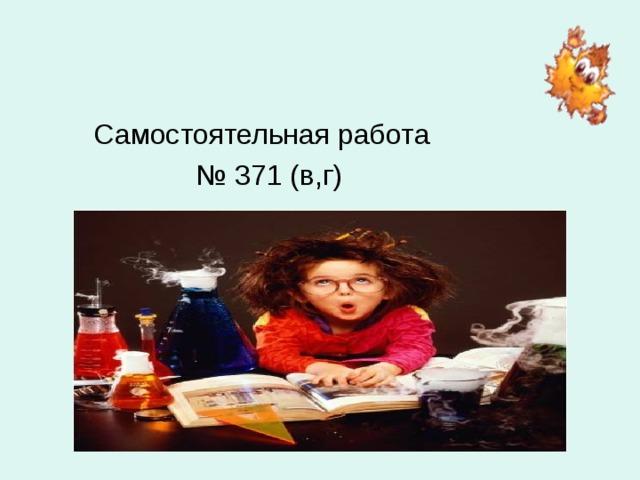 Самостоятельная работа № 371 (в,г)