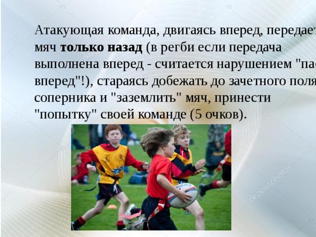 Атакующая команда, двигаясь вперед, передает мяч только назад (в регби если передача выполнена вперед - считается нарушением