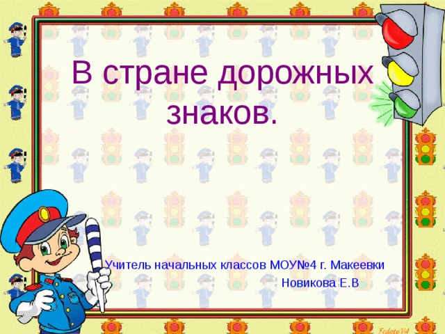 В стране дорожных знаков.   Учитель начальных классов МОУ№4 г. Макеевки  Новикова Е.В