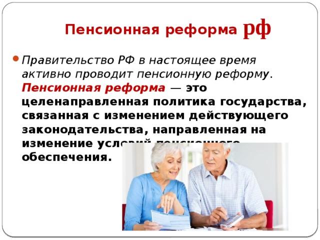 Пенсионная реформа рф