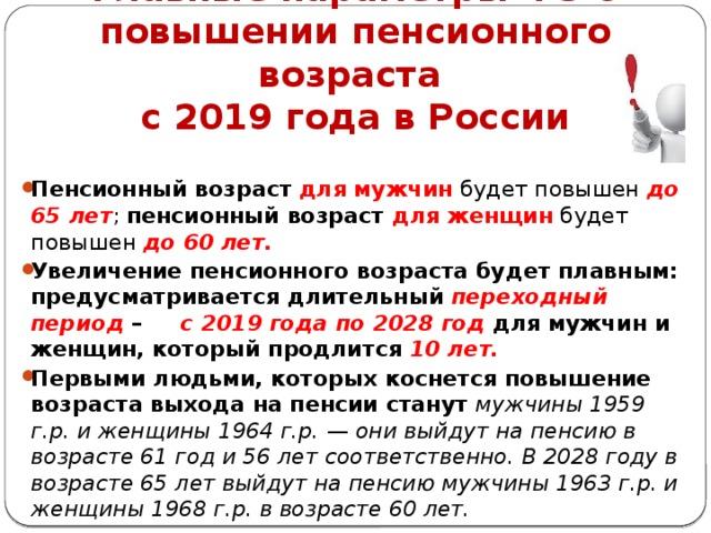 Главные параметры ФЗ о повышении пенсионного возраста  с 2019 года в России