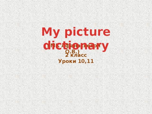 My picture dictionary (УМК Афанасьевой О.В.) 2 класс Уроки 10,11