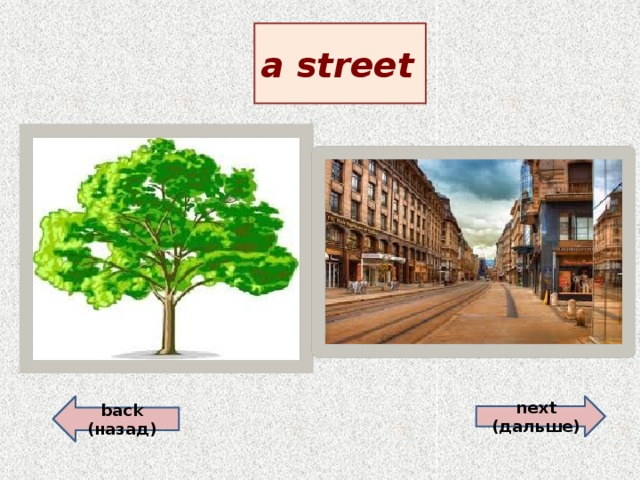 a street back (назад)  next (дальше)