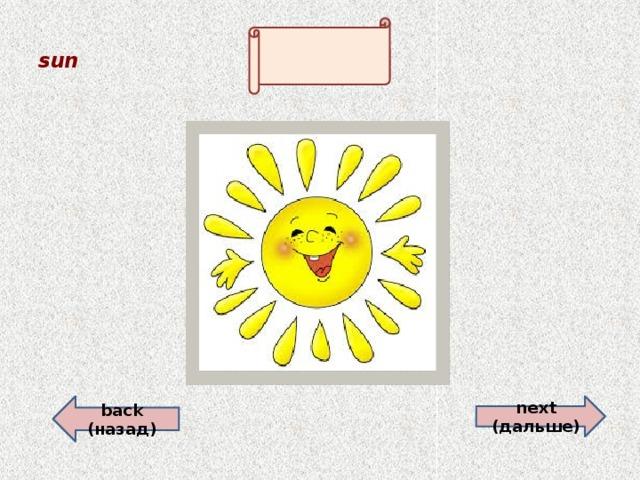 sun   back (назад)  next (дальше)