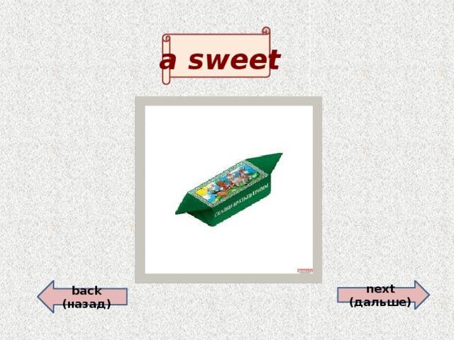 a  sweet  back (назад) next (дальше)