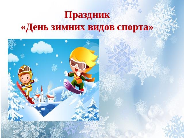 Праздник «День зимних видов спорта»