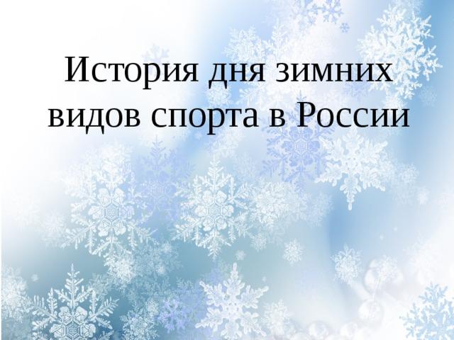 История дня зимних видов спорта в России
