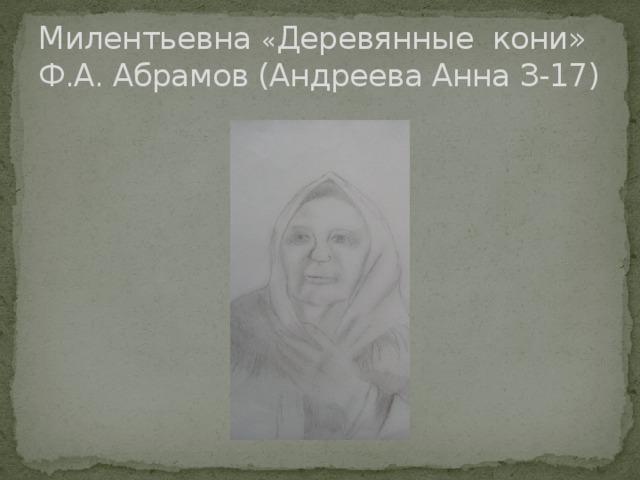 Милентьевна « Деревянные кони» Ф.А. Абрамов (Андреева Анна З-17)