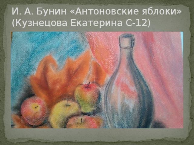 И. А. Бунин «Антоновские яблоки» (Кузнецова Екатерина С-12)