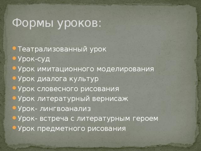 Формы уроков: