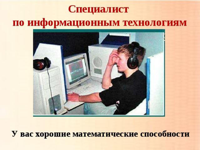 Специалист по информационным технологиям У вас хорошие математические способности