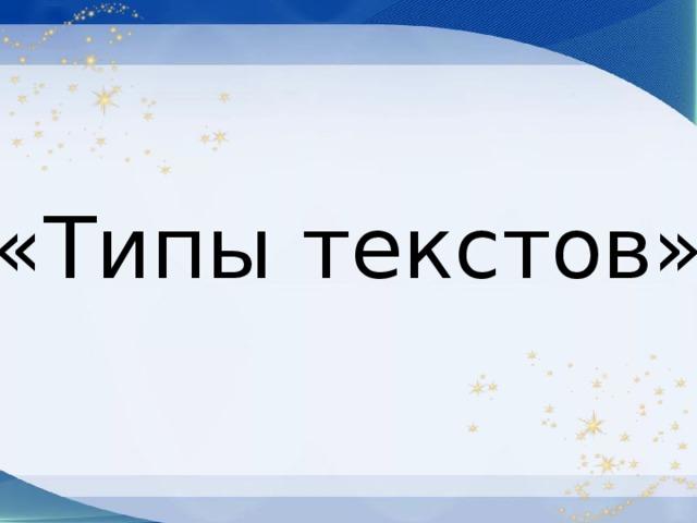 «Типы текстов»