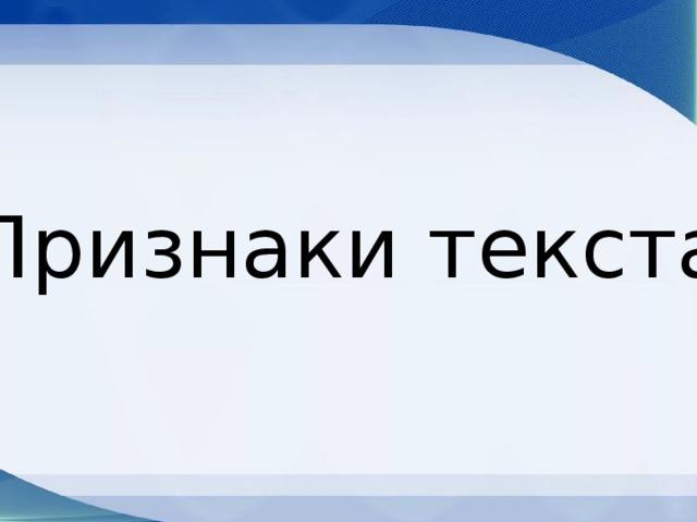 Признаки текста