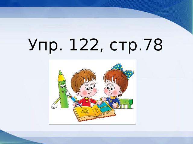 Упр. 122, стр.78
