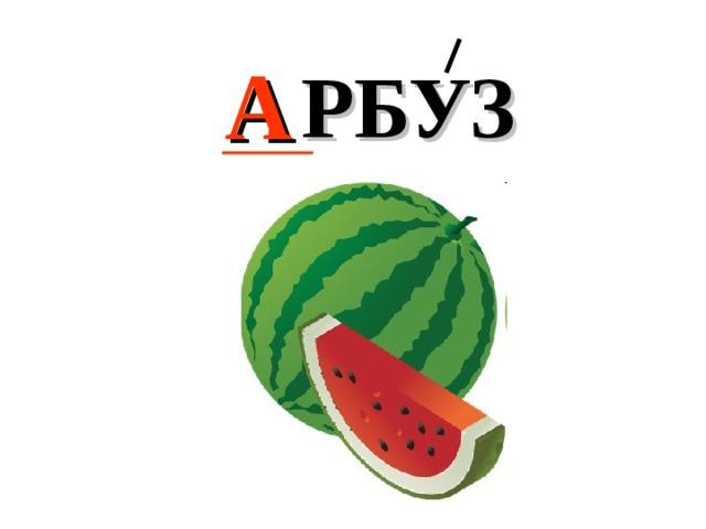А  .  РБУЗ