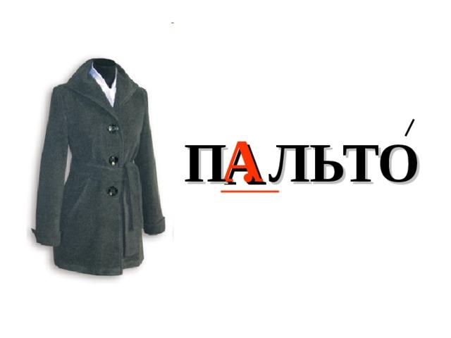 П . ЛЬТО  А
