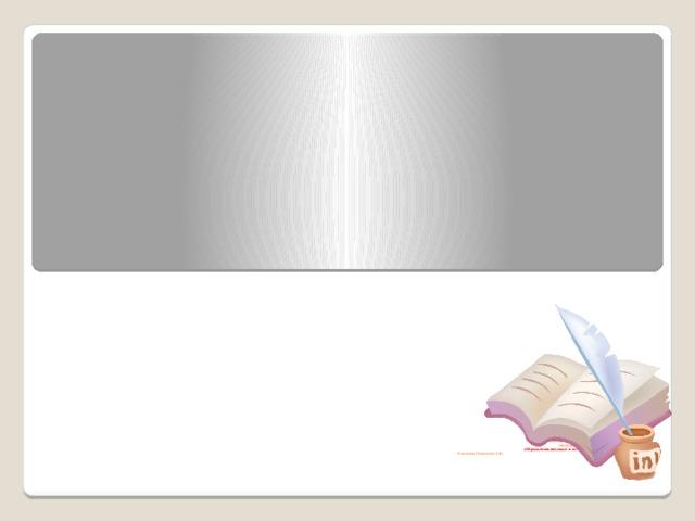МБОУ СОШ № 19 п. Урожайный  Обобщающий урок по теме:  «Обращения,вводные и вставные конструкции»  Учитель:Петросян Т.В. І категория