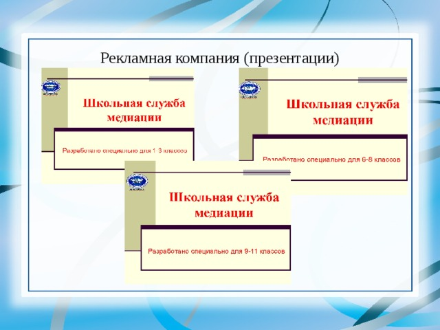 Рекламная компания (презентации)