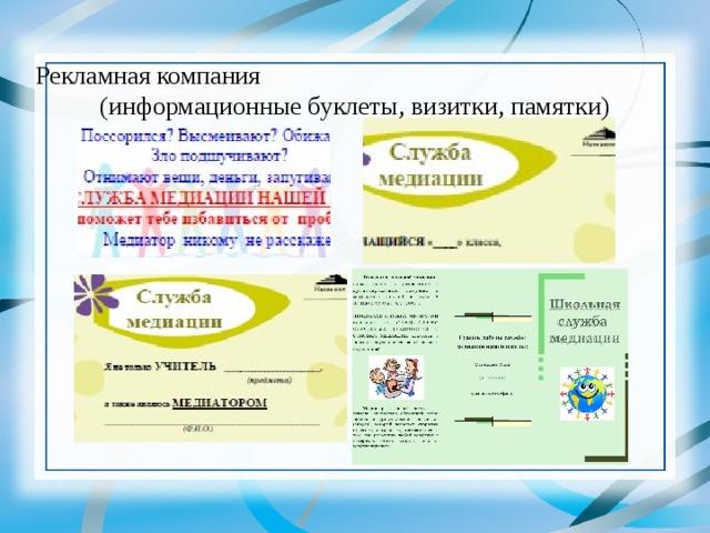 Рекламная компания  (информационные буклеты, визитки, памятки)