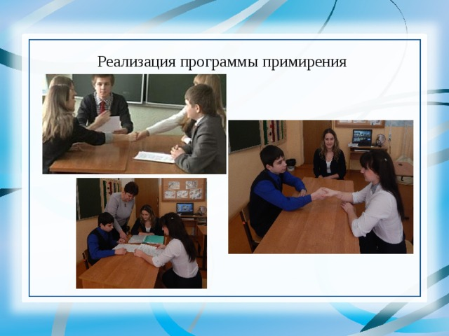 Реализация программы примирения