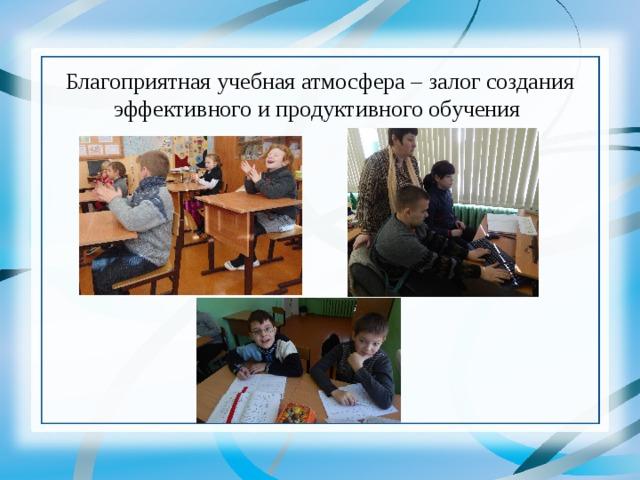 Благоприятная учебная атмосфера – залог создания эффективного и продуктивного обучения