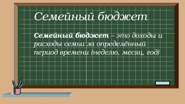 Семейный бюджет   Семейный бюджет – это доходы и расходы семьи за определённый период времени (неделю, месяц, год) 2/21/19 http://aida.ucoz.ru