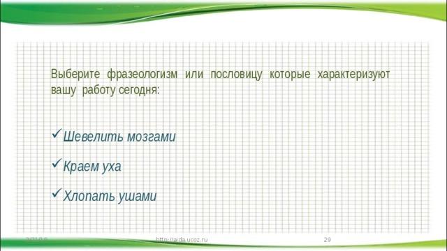 Выберите фразеологизм или пословицу которые характеризуют вашу работу сегодня: Шевелить мозгами Краем уха Хлопать ушами 2/21/19 http://aida.ucoz.ru