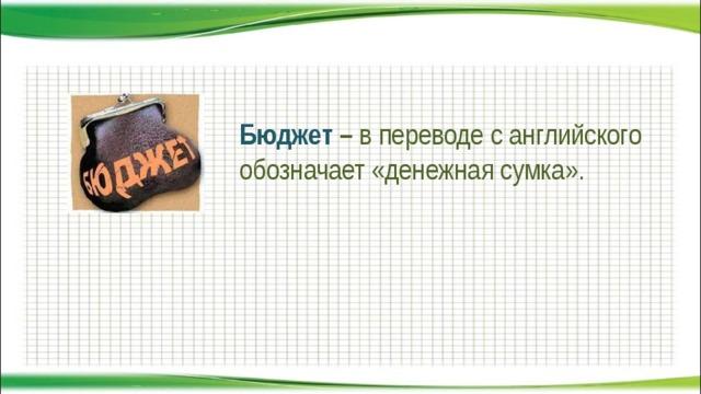 Бюджет – в переводе с английского обозначает «денежная сумка».
