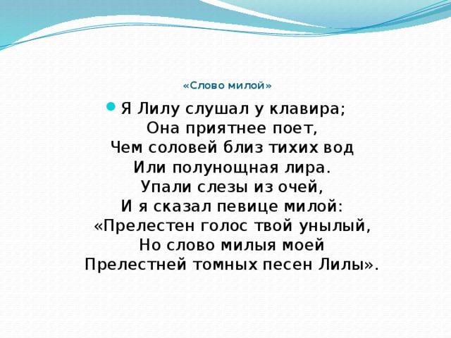 «Слово милой»