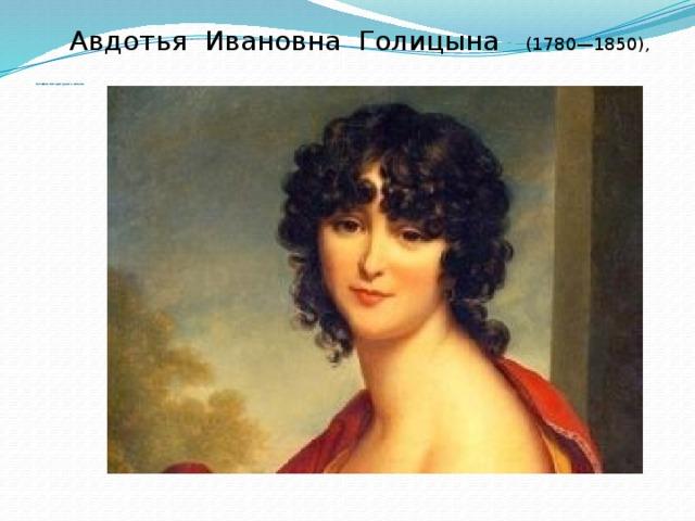 Авдотья Ивановна Голицына (1780—1850),          Хозяйка литературного салона
