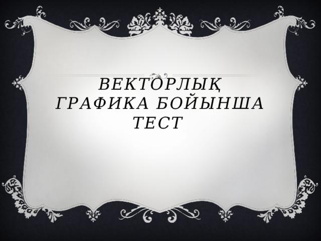 векторлық графика бойынша тест