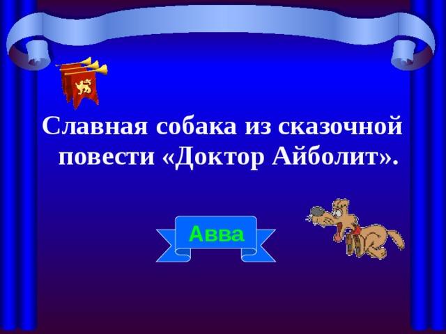 Славная собака из сказочной повести «Доктор Айболит». Авва