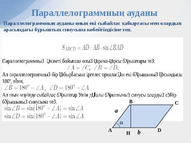 Параллелограммның ауданы Параллелограммның ауданы оның екі сыбайлас қабырғасы мен олардың арасындағы бұрыштың синусына көбейтіндісіне тең. B C  А D H